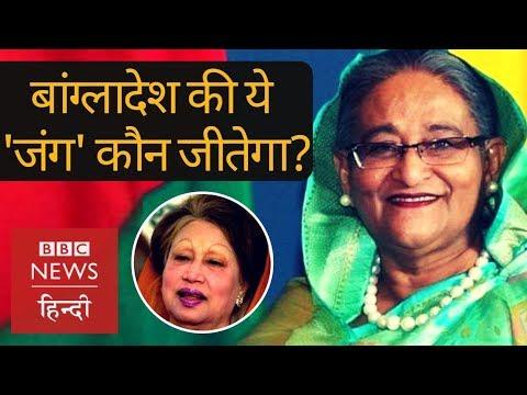Bangladesh: The Political 'war' Between Khaleda Zia And Sheikh Hasina (BBC Hindi)