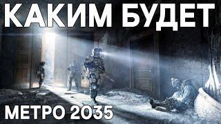 видео Метро 2035