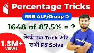 5:00 PM RRB ALP/GroupD I Maths by Sahil Sir | Percentage Part- II |अब Railway दूर नहीं I Day#21
