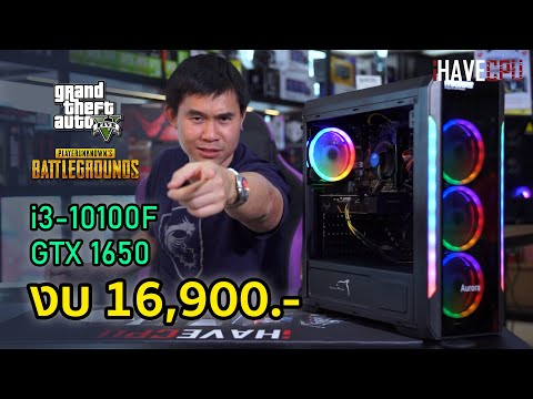 คอมพิวเตอร์ประกอบ งบ 16,900. จาก iHAVECPU