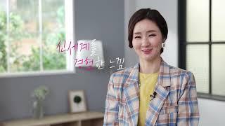 09 싱크리더 음식물처리기 주부인터뷰 0601