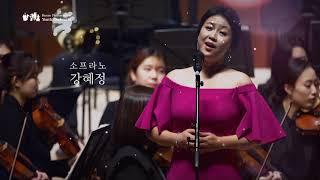 이의주 콘서트오페라&뮤지컬 하이라이트