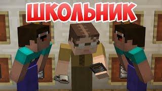 Школьник - Приколы Майнкрафт машинима
