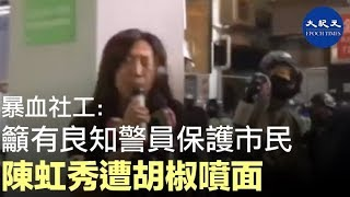 10月31日社工陳虹秀遭防暴警察零距離狂噴胡椒噴霧,她當時正在幫助另一名被打得血流如注的社工。第二天,他們召開記者招待會,呼籲有良知的警方站出來保護市民,讓情緒失控的警察放假。
