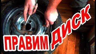Как самому выправить гнутый штампованный диск на авто пелинг