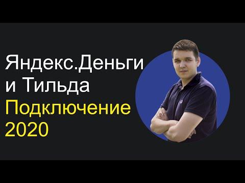 Яндекс.Деньги и Тильда - инструкция по подключению кошелька и оплаты (ю мани, ю Money, You Money)