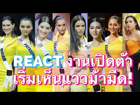 Miss Universe Thailand 2019 PREVIEW DAY REACT | BryanTan