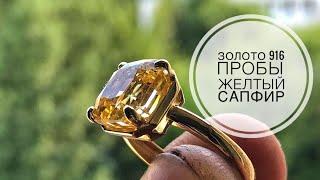 Кольцо из золота 22 карата для Богини маркетинга Марии Солодар
