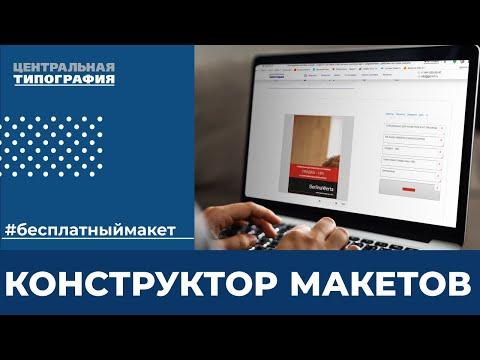 Сделать макет этикетки онлайн самому бесплатно