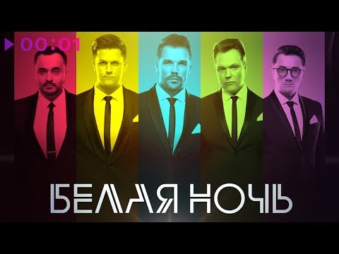 Viva - Белая ночь | Official Audio | 2019