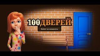 игра 100 дверей 2020 - Побег из комнаты - 84 уровень