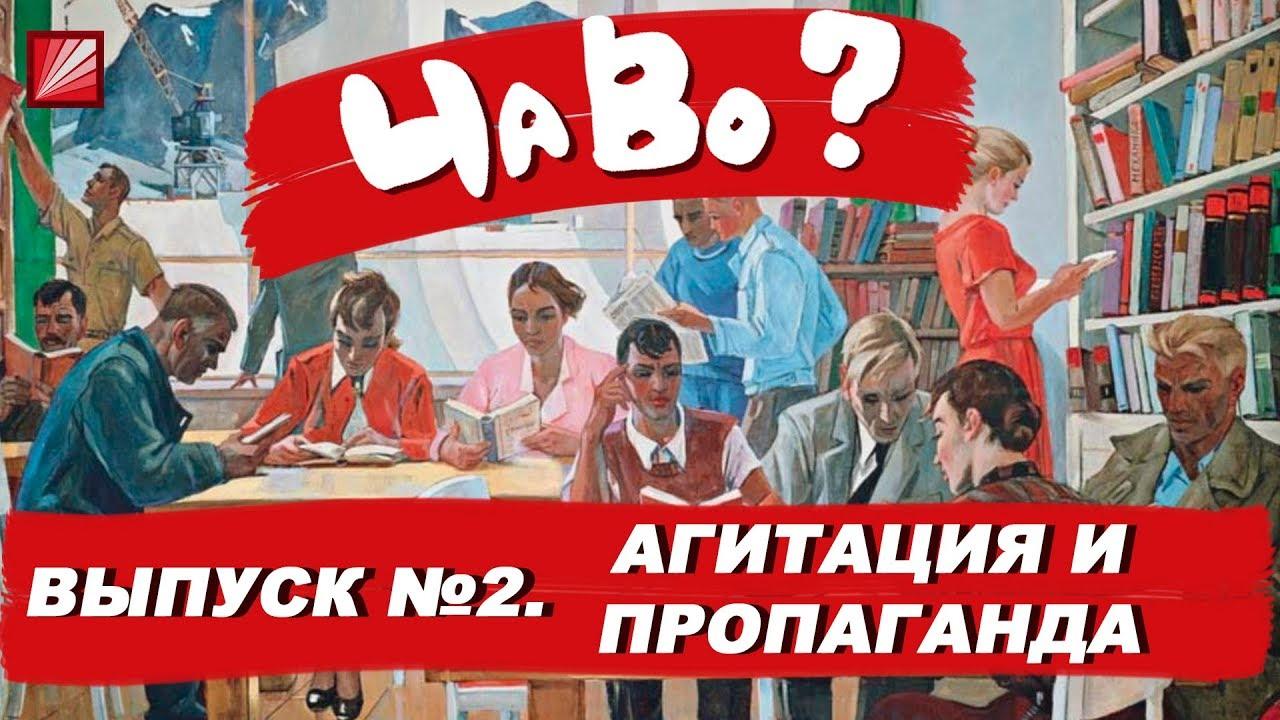 ЧаВо Молодёжь 😎 Выпуск №2. Агитация и пропаганда