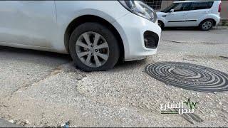 نبض الشارع – الحفر وتهتك الشوارع
