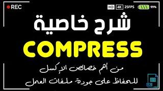 خاصية Compress | للحفاظ على جودة ملفات العمل بالإكسل