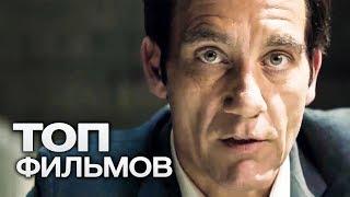 10 ФИЛЬМОВ С УЧАСТИЕМ КЛАЙВА ОУЭНА!