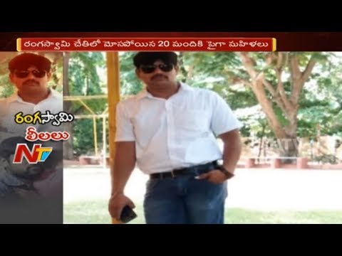 Women Files Cheating Case Against Ranga Swamy || Victim Face to Face || NTV