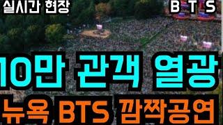 "[BTS 방탄소년단] 실시간현장  뉴욕 10만 관객 열광 ""BTS 깜짝 공연"" (BTS make 100,000 audience go crazy in New York)"