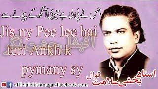 Download lagu Ustad bakshi salamat qawwal Gazal Wo Talluq na rakhy ga kabhi may Khany say
