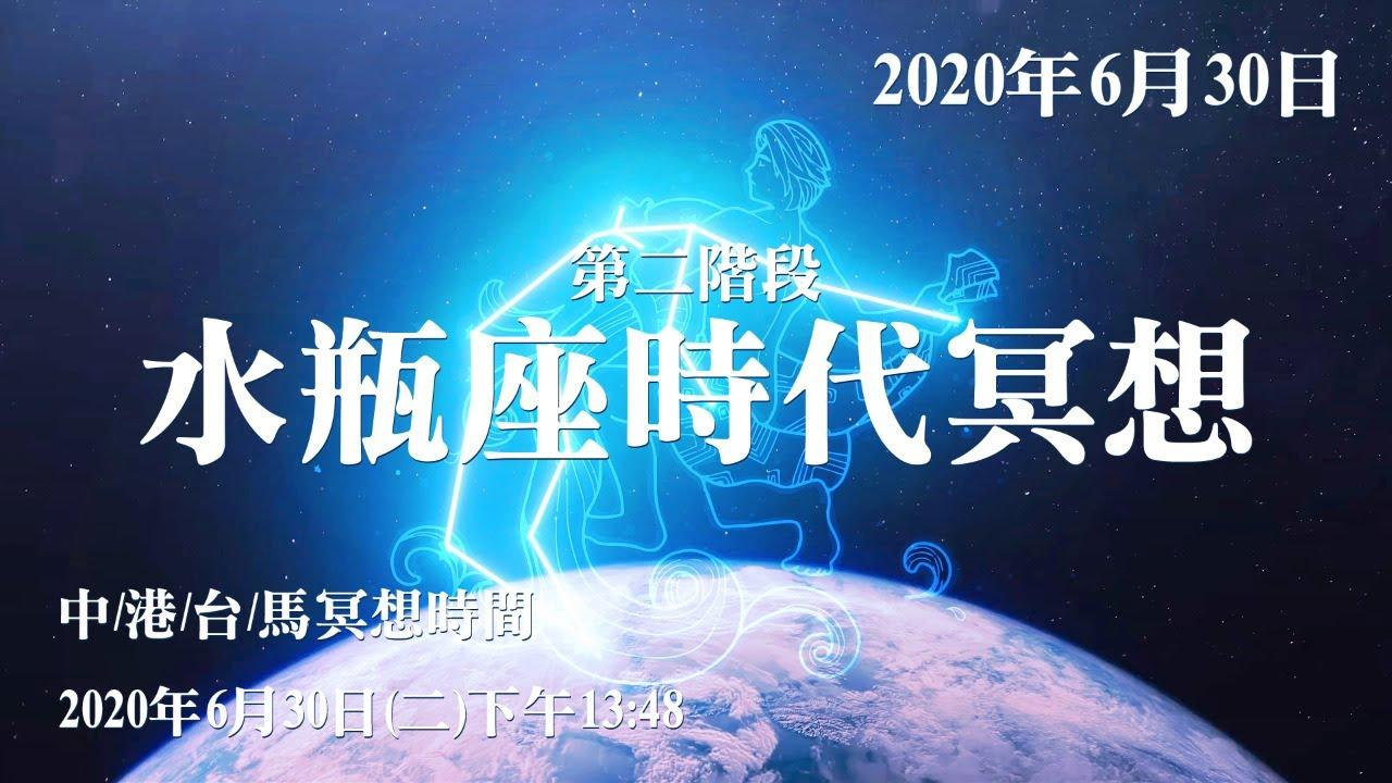 2020年6月30日PM13:48 第二階段水瓶座時代(木冥合相)全球冥想活動