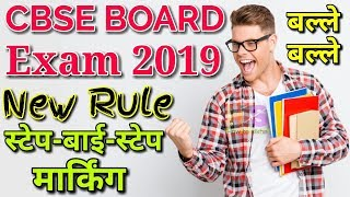 CBSE BOARD 2019 LATEST BREAKING NEWS TODAY CLASS 10 AND 12th   STEP BY STEP MARKING PROCESS