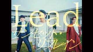 Lead 32nd Single「H I D E and S E E K/サンセット・リフレイン」 2020.2.19 Release *フジテレビ ドラマ『アロハ・ソムリエ』主題歌「サンセット・リ...