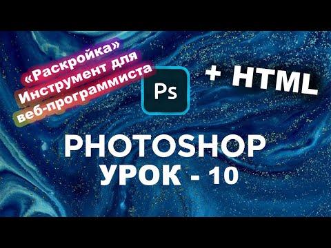 Инструмент Раскройка и Выделение фрагмента в Фотошоп | Photoshop с нуля. Урок 10