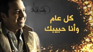راشد الماجد - كل عام و أنا حبيبك (النسخة الأصلية) | 2009