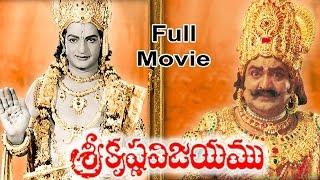 Sri Krishna Vijayam Telugu Full Length Movie    N.T.R, S.V.R    Telugu Classical Movies