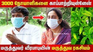 Siddha Doctor Veera Babu | Saligramam
