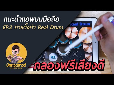 แนะนำการใช้งานแอพบนมือถือ EP.2 | การตั้งค่าแอพกลอง Real Drum 【บักหวดซาวด์】