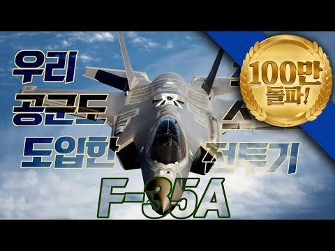 [본게임] 22회 북한의 제공권을 무력화하라 F-35