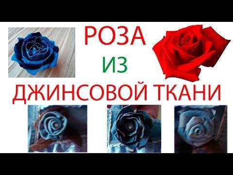 Брошь из джинсовой ткани своими руками / Цветы из ткани мастер класс / Елена Шевченко