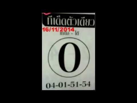 หวยเด็ด เลขเด็ด เลขเด็ดงวดนี้ หวยดัง ตัวเดียว  งวด 16/11/57  (16 พฤศจิกายน 2557)