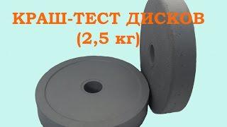 Краш-тест диска 2,5 кг (блины для штанги)(, 2014-07-28T15:22:52.000Z)