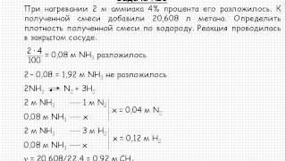9  Общая химия Основные понятия и законы химии Число Авогадро Задача №8