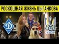 Богатая жизнь: Как живет ЦЫГАНКОВ в Киеве