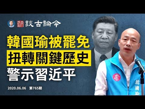 文昭:韩国瑜被罢免,创前所未有的历史!习近平和中共得到何种警示