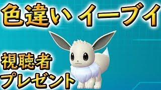 【ポケモンLet's Go!実況】厳選100体色違い するオーキド博士【Pokemon Let's Go, Pikachu! ピカチュウ イーブイ】