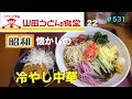 山田うどん食堂#22   昔懐かしい冷やし中華を食すも・・・・・・#531