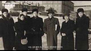 Герман Ким (ВЭКС) Прощай моя любовь Северная Корея! Док. фильм. Режиссер Ким Со Юнг