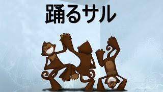 ある王子様が3匹のサルに踊りを教え、パーティーで人間のふりをさせてい...