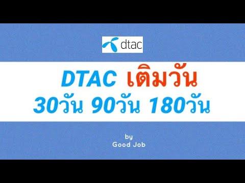 Dtac เติมวัน 30วัน,90วัน,180วัน ดีแทค