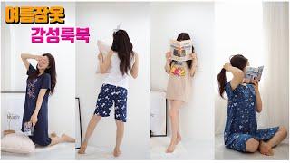 홈웨어 잠옷 촬영하는 방법 공개! 컬러,디자인별 다양한…