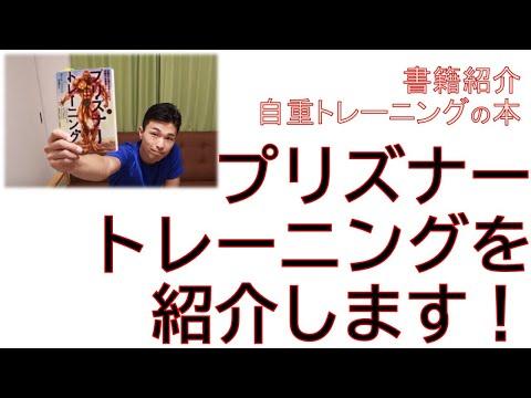 動画紹介 書籍:プリズナートレーニングの紹介