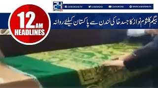 News Headlines | 12:00 AM | 14 Sep 2018 | 24 News HD