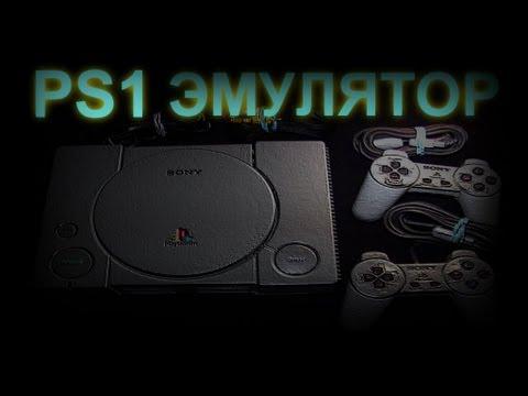 Sony Playstation 1 на вашем компьютере.