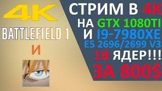 Стрим в 4К: играем в Battlefield 1 и отвечаем на вопросы с SRV