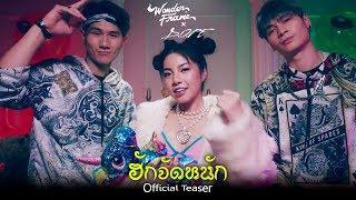 【 OFFICIAL TEASER 】 ฮักจัดหนัก - WONDERFRAME feat. D.O.PE