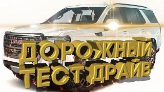Дорожный тест драйв 2021 GMC Yukon Denali Diesel | Test drive 2021 GMC Yukon Denali Diesel