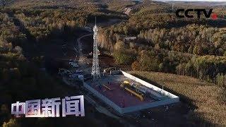 [中国新闻] 黑龙江:中俄东线天然气管道工程北段具备进气条件 | CCTV中文国际